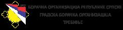 Градска борачка организација
